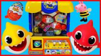 小猪佩奇与鲨鱼宝宝一起玩宝露露Pororo的抓娃娃机玩具