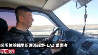 闫闯体验俄罗斯硬派越野-UAZ 爱国者