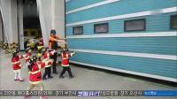 三胞胎体验消防课,万岁淘气包展示功夫,民国一眼认出迷你消防车