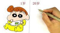 用1幅画展示,蜡笔小新妹妹1岁和20岁的长相,变化真大
