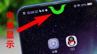 手机刘海直接设置成电量提醒,简单3步搞定,个性又实用!