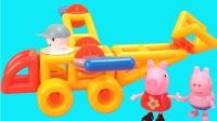 小猪佩奇的组装飞机和吊车玩具