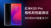 Redmi k20 pro 拍照和性能评测,红米 k20 pro游戏 对比小米8(骁龙855对比845)「科技发现」
