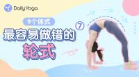 【轮式精讲】 后弯提升练习 如何做一个漂亮的轮式?|每日瑜伽