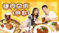 上海法租界超神秘餐厅,人均150+,居然还接待过捷克总统?!