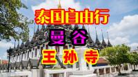 泰国曼谷著名旅游景点-王孙寺-实拍介绍