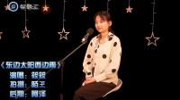 经典歌曲:一首《东边太阳西边雨》,被筱筱唱出不一样的味道!