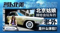 北京姑娘嫁给会玩车的老外是一种什么体验?| 萝卜北美