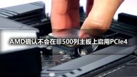 梦醒了!AMD确认不会在非500列主板上启用PCIe4