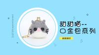 娟娟编织423集甜甜猫口金包的编织视频教程