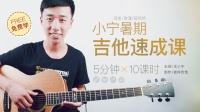 小宁暑期吉他速成课第1集-认识吉他 & 右手拨弦练习