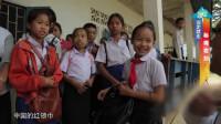 直击老挝学堂!这里的学生也系着红领巾?他们是什么身份?