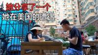 一位北京女孩和我分享了一个她在美国遇到的事情