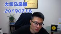 大司马2019-7-16直播录像:挖掘机,对面的套路可以~