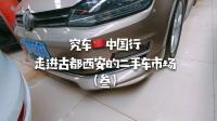 究车中国行,走进古都西安的二手车市场(三)