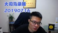 大司马2019-7-16直播录像:挖掘机,明着演了~