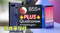 高通突然发布骁龙855Plus,国产手机抢破头,首发却是ROG!