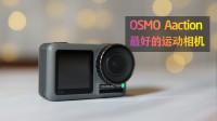 Osmo Action运动相机上手测评:超越GoPro 7,最好的VLOG神器!