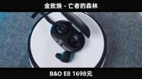 【听懂耳机8】6款热门真无线蓝牙耳机音质实录对比