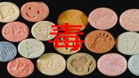 新型毒品流入市场,无色无味,零零后已经被沦陷