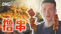中国师傅教外国小伙烤面筋,辣辣的感觉你尝过没