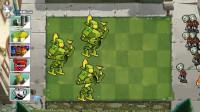 植物大战僵尸:玉米加农炮和堡垒合体