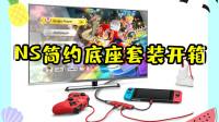 【通用】switch夏季防弯、旅行便携 必备套装开箱介绍~任天堂NS
