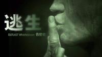 【野兽游戏】P1逃生1告密者 恐怖流程攻略