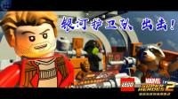 【蓝月解说】乐高漫威超级英雄2 全剧情流程视频1【征服者康入侵 银河护卫队出击】