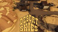 【肯尼】Desert Skies 荒漠天际 P2 铁腚在手 沙漠我有