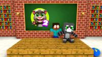 我的世界怪物学院:汤姆猫太调皮 凋零的头都快气炸了