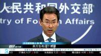 """外交部:特朗普所谓""""中国迫切希望与美国达成经贸协议""""是误导"""
