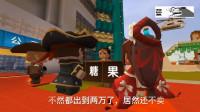 迷你世界:乞丐的一颗糖,财主出20万来买,他却拿着糖跑了