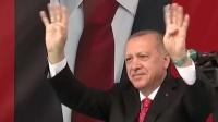 美媒称白宫准备制裁土耳其 北京您早 20190717 高清