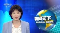 商务部就世贸组织发布中国诉美国反补贴措施案执行之诉上诉机构报告发表谈话