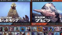 终极奥特曼战斗:奥特曼 怪兽大作战 雷德王怪兽VS钻地鲨鱼怪