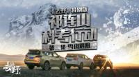 去野特别版:祁连山科考行动-雪山遇阻