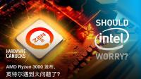 AMD Ryzen 3000 发布,英特尔遇到大问题了?