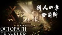 【小臣实况】猎人小姐姐入队-八方旅人(歧路旅人)-EP1