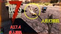 【小臣实况】人形打桩鬼畜枫-七日杀A17.4多人联机-EP2
