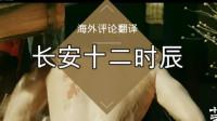 长安十二时辰海外热播评论火爆,这次轮到老外苦等英文字幕翻译啦!