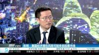 张明:中国通胀总体可控,货币依然有放松空间