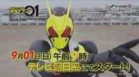新番组 假面骑士Zero-One 先行预告
