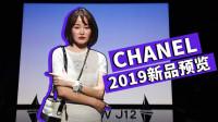 CHANEL 2019秋冬新品预览