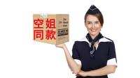 买了个空姐同款装备:不是空姐制服啦,别瞎猜!