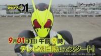 假面骑士01(ZERO-ONE)预告