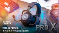 罗技 G PRO X,拥有游戏耳机中最好的麦克风?