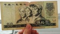 1980年50元钱纸币,价值多少钱?说出来我都不敢信