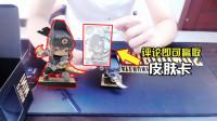 迷你世界vlog:刺客-黯首次开箱,意外发现皮肤卡!我要送给粉丝