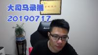 大司马2019-7-17直播录像:酒桶,桶王胜率很高~
